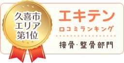 くまのみ整骨院 久喜駅前院 エキテン