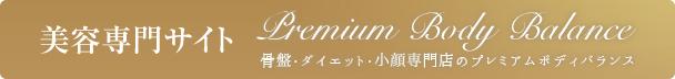 美容専門サイト