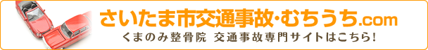 さいたま市交通事故・むちうち.com