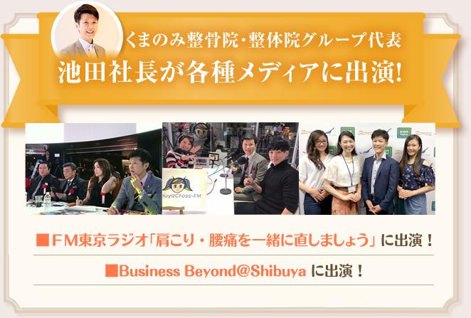 池田院長が各種メディアに出演