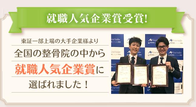 就職人気企業賞受賞!