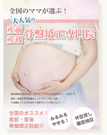 産前産後骨盤矯正専門院(ラポールスタイル)